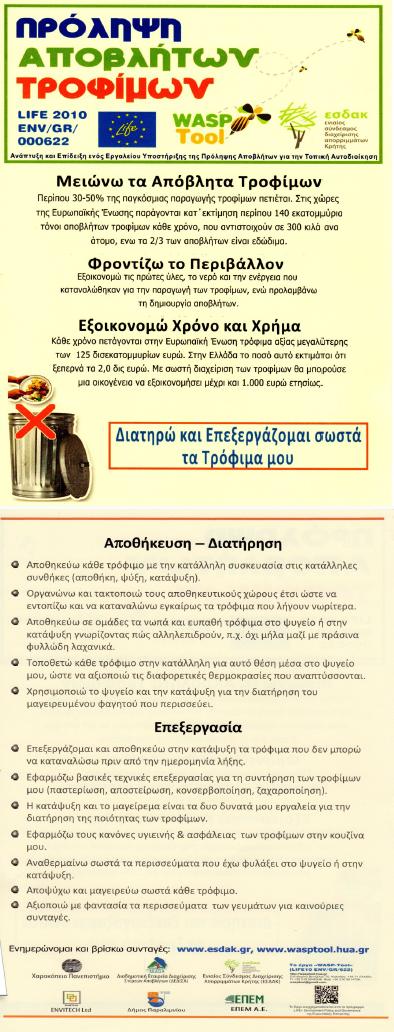 prolipsi_apovliton.jpg